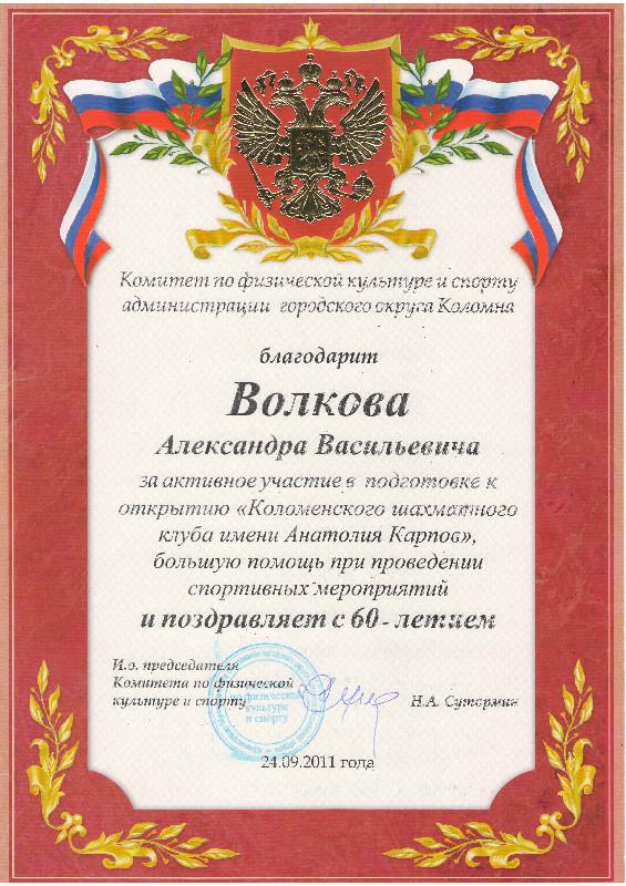 Поздравления александр 60